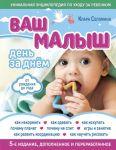 Книга Ваш малыш день за днем: от рождения до года