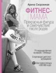 Книга Фитнес-мама. Прекрасная фигура и восстановление после родов