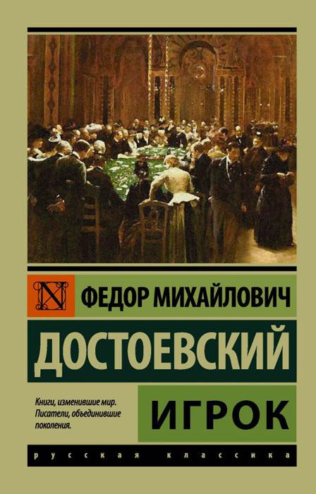 Купить Игрок, Федор Достоевский, 978-5-17-103090-2