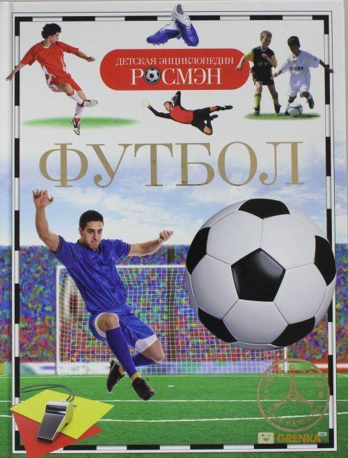 Купить Футбол, Наталья Котятова, 978-5-353-06150-2