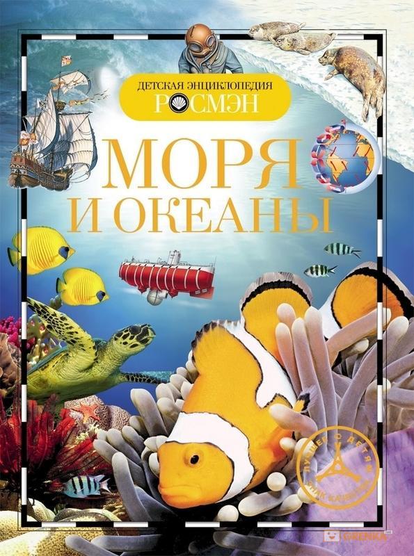 Купить Моря и океаны, Ирина Травина, 978-5-353-06971-3