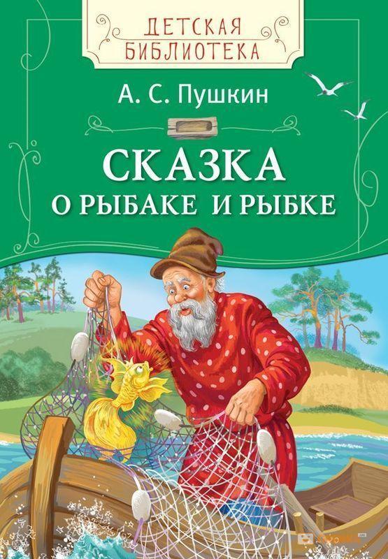 Купить Сказка о рыбаке и рыбке, Александр Пушкин, 978-5-353-07761-9