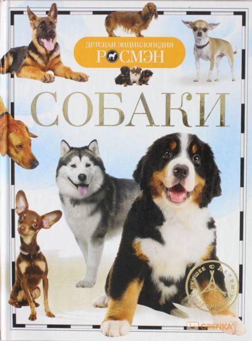 Купить Собаки, Ирина Травина, 978-5-353-05958-5