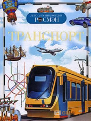 Купить Транспорт, Лев Шугуров, 978-5-353-03824-5