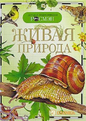 Купить Живая природа, Ирина Травина, 978-5-353-02913-7