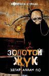 Книга 'Золотой жук' и другие мистические истории
