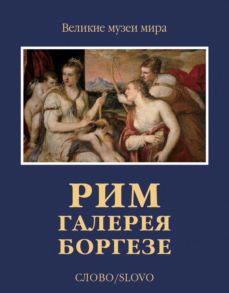 Купить Рим. Галерея Боргезе (подарочное издание), Надежда Чамина, 978-5-387-01258-7