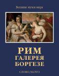 Книга Рим. Галерея Боргезе (подарочное издание)