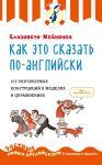 Книга Как это сказать по-английски, или 213 разговорных конструкций в моделях и упражнениях