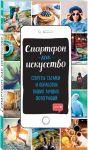 Книга Смартфон как искусство! Секреты съемки и обработки ваших лучших фотографий