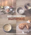 Книга Выпечка. Наглядные рецепты с фотографиями