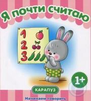 Книга Я почти считаю (для детей 1-3 лет)
