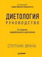 Книга Диетология. Руководство