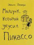 Книга Мальчик, который укусил Пикассо