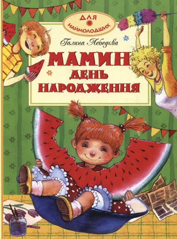 Галина Лєбєдєва / Мамин день народження