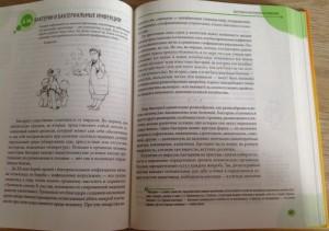 фото страниц Здоровье ребенка и здравый смысл его родственников #4