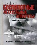 Книга Беспилотные летательные аппараты