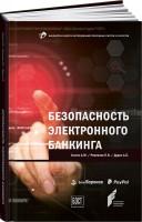 Книга Безопасность электронного банкинга