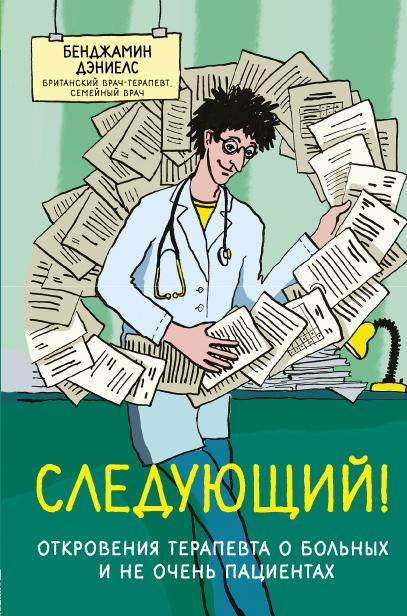 Купить Следующий! Откровения терапевта о больных и не очень пациентах, Бенджамин Дэниелс, 978-5-699-90735-9