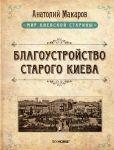 Книга Благоустройство старого Киева