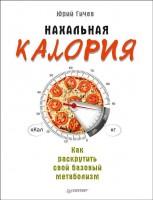 Книга Нахальная калория. Как раскрутить свой базовый метаболизм