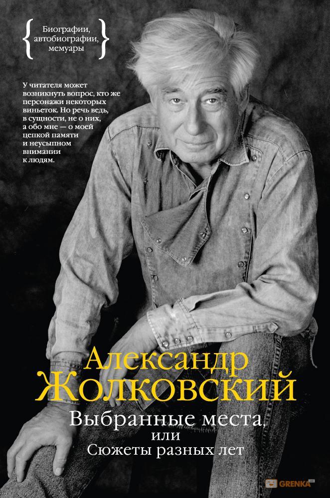 Купить Выбранные места, или Сюжеты разных лет, Александр Жолковский, 978-5-389-11304-6