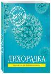 Книга Лихорадка. Руководство для практических врачей