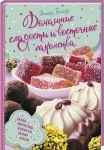 Книга Домашние сладости и восточные лакомства