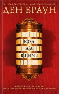 Книга Код да Вінчі (підліткова версія)
