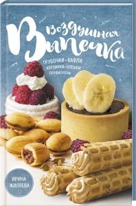 Книга Воздушная выпечка: трубочки, вафли, корзинки, орешки, профитроли