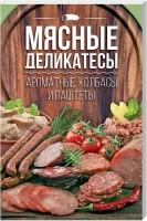 Книга Мясные деликатесы. Ароматные колбасы и паштеты