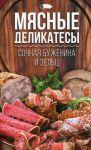 Книга Мясные деликатесы. Сочная буженина и зельц