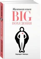 Книга Маленькая книга BIG похудения