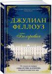 Книга Белгравия