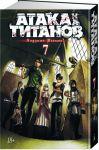 Книга Атака на Титанов. Книга 7