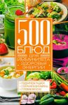 Книга 500 блюд для иммунитета, энергии, здоровья