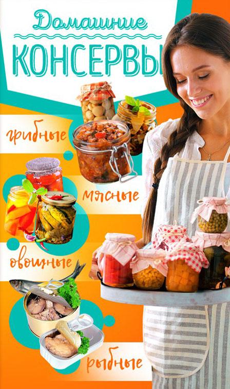 Купить Домашние консервы: мясные, рыбные, овощные, грибные, Анна Кобец, 978-617-12-3854-1