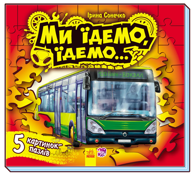 Купить Малятам про машини. Ми їдемо, їдемо... З пазлами, Ірина Сонечко, 978-966-74-6830-9
