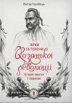 Книга Зірки та терени козацької революції. Історія звитяг і поразок