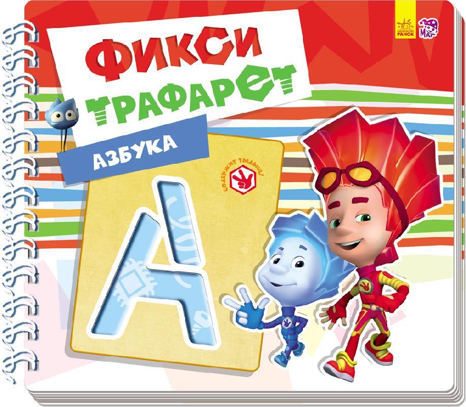 Купить Фикси-трафарет. Азбука, Ирина Солнышко, 978-966-74-8280-0