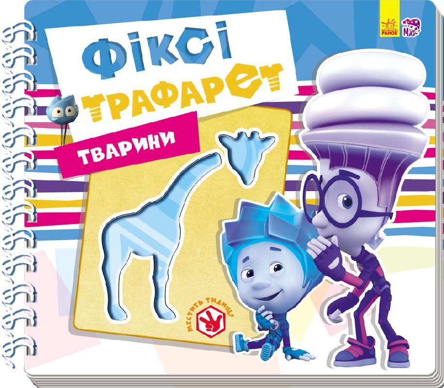 Купить Фіксі-трафарет. Тварини, Ірина Сонечко, 978-966-74-8285-5