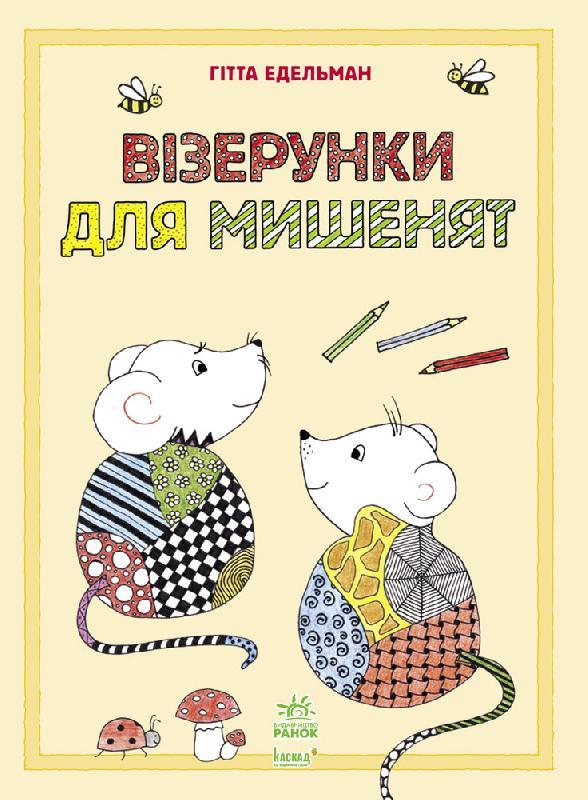Купить Малюємо візерунки. Візерунки для мишенят, Гітта Едельман, 978-617-09-2828-3