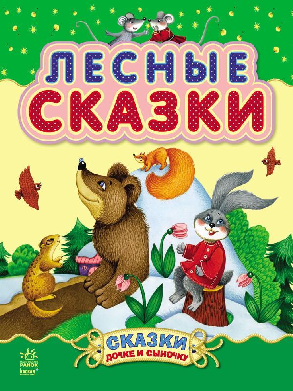 Купить Лесные сказки, Н. Шмырева, 978-617-09-2420-9