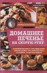 Книга Домашнее печенье на скорую руку