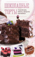Книга Шоколадные торты, пирожные, кексы, брауни, капкейки
