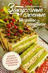 Книга Закусочные слоеные торты-сэндвичи