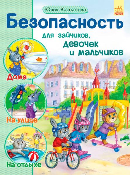 Купить Безопасность для зайчиков, девочек и мальчиков, Юлия Каспарова, 978-617-09-2994-5