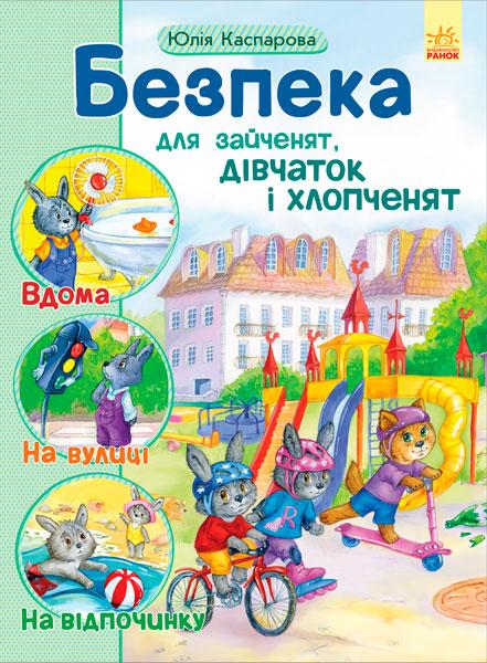 Купить Безпека для зайченят, дівчаток та хлопченят, Юлія Каспарова, 978-617-09-2995-2