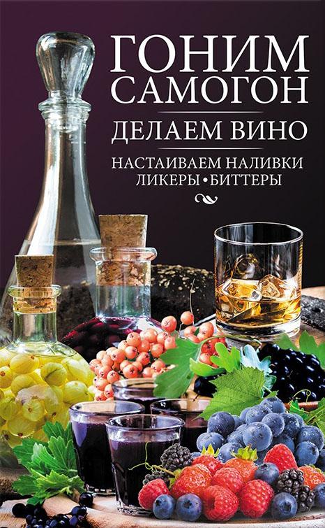 Купить Гоним самогон, делаем вино, настаиваем наливки, ликеры, биттеры, Н. Попович, 978-617-12-3852-7