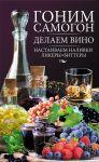 Книга Гоним самогон, делаем вино, настаиваем наливки, ликеры, биттеры